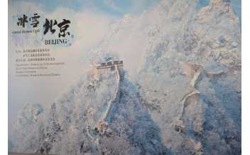 City of Snow and Ice. Beijing. Exhibition, The Olympic and Sports Museum, Barcelona: 27 February-27 May 2018